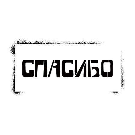 Cheer Monday stencil lettering in russian language in frame. Spray paint cyrillic graffiti on white background. Design lettering templates for greeting cards, overlays, posters