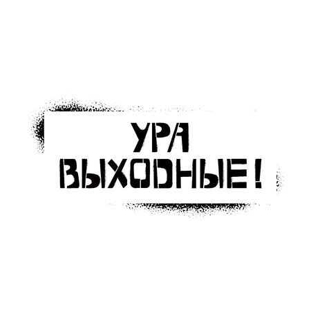 Hooray It`s Weekend stencil lettering in russian language in frame. Spray paint cyrillic graffiti on white background. Design lettering templates for greeting cards, overlays, posters