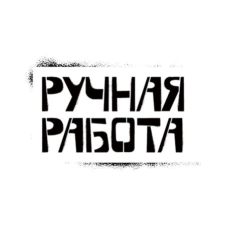 Hand Made stencil lettering in russian language in frame. Spray paint cyrillic graffiti on white background. Design lettering templates for greeting cards, overlays, posters