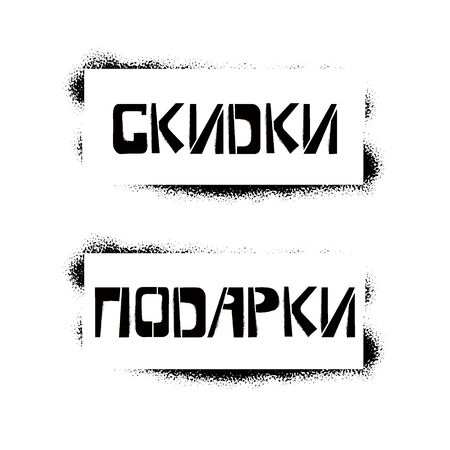Discont Gifts stencil lettering in russian language in frame. Spray paint cyrillic graffiti on white background. Design lettering templates for greeting cards, overlays, posters