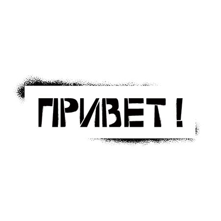 Hellow stencil lettering in russian language in frame. Spray paint cyrillic graffiti on white background. Design lettering templates for greeting cards, overlays, posters