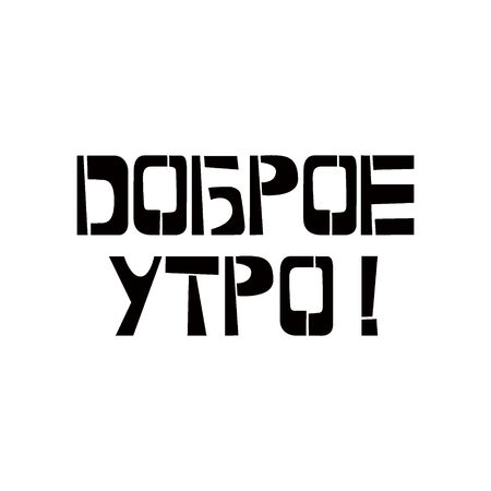 Good morning stencil lettering in russian language. Spray paint cyrillic graffiti on white background. Design lettering templates for greeting cards, overlays, posters