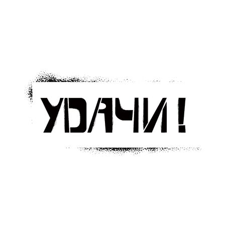 Good Luck stencil lettering in russian language in frame. Spray paint cyrillic graffiti on white background. Design lettering templates for greeting cards, overlays, posters