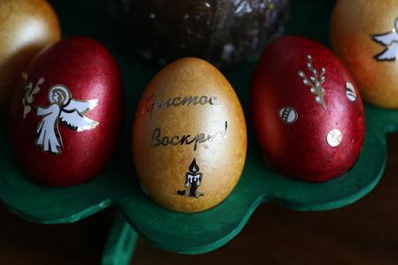 Internationally Holidays  Motifs on Easter theme. Text: Christ is risen (Russian)