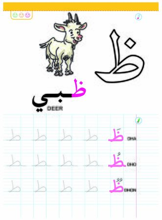 Exercise for preschool and kindergarten kids, Illustrated exercise - Arabic letters practice