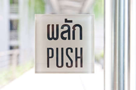 push sign photo