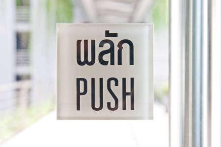 push sign Stock Photo - 11465796