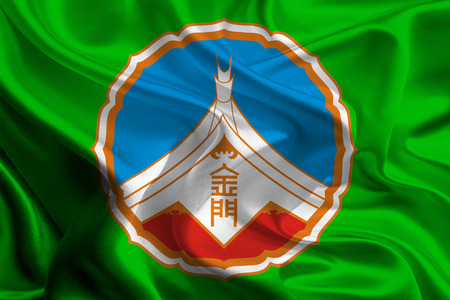 taiwanese: Flag of Taiwanese Kinmen County  Stock Photo
