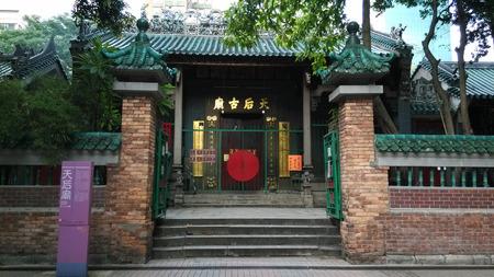 templo: El templo de Tin Hau está en Yau Ma Tei Hong Kong. Se compone de cinco edificios adyacentes: un templo de Tin Hau un Templo Shing Wong un Kwun Yum templo Shea Tan y Hsu Yuen. Editorial