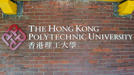 tertiary: A name plate of the Hong Kong Polytechnic University (PolyU) is displayed at Core D. It is the largest government-funded tertiary institution in Hong Kong. Editorial