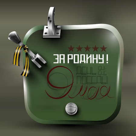 The hatch of the tank (for the background and banner) with the lettering the victory Day, may 9, for the Motherland.