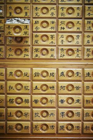 herbalism: Drawer for Chinese herbal medicine