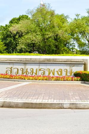 roo: Ma Roo Pong garden in chachoengsao, thailand