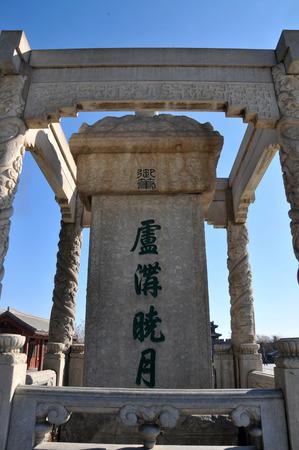 marco: Beijing Marco Polo Bridge Editorial