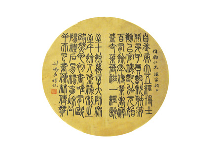 poems: ancient calligraphy from Qing Dynasty