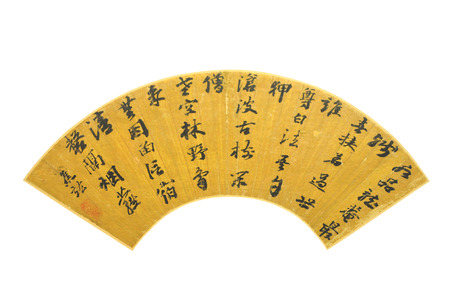 script writing: Ming Dynasty culture China script writing on fan