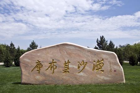 inner mongolia: Kubuqi Desert, Inner Mongolia Editorial