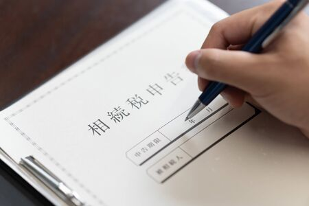 The hand of the tax accountant to fill out the inheritance tax return 免版税图像 - 134775190