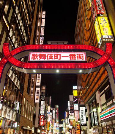 Kabukicho in Shinjuku, Tokyo Standard-Bild - 139608874