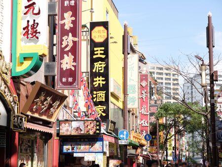 Yokohama Chinatown Main Street Standard-Bild - 139608890
