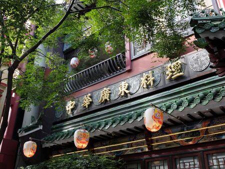 Yokohama Chinatown Main Street Standard-Bild - 139608917