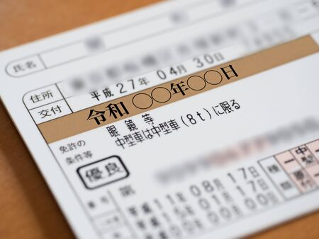 Reiwa license image