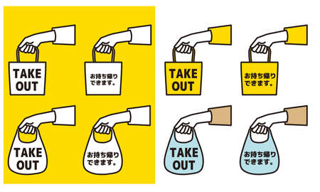 Takeout Announcement Illustration