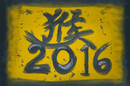 handwriting: handwriting 2016 new year Chinese Monkey symbol Stock Photo