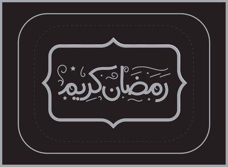Ramadan Kareem Greeting gold decorative Card.Translation: Happy & Holy Ramadan. Arabic Calligraphy typography. ramadan in arabic type. Vector Ilustração