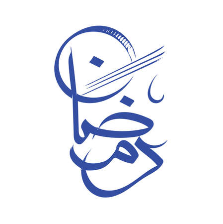 Ramadan Card. Ramadhan. Translation: Ramadan. Month of fasting for Muslims. Arabic Calligraphy typography lettering Иллюстрация