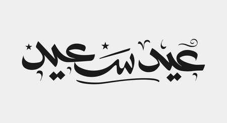 Wishing you very Happy Eid (traditional Muslim greeting) written in Arabic calligraphy. for greeting card - Translation (Happy Feast) Ilustração