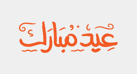 Eid Mubarak (traditional Muslim greeting) written in Arabic calligraphy. for greeting card - Translation (Blessed Feast)
