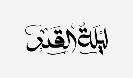 Laylat Al-Qadr handwritten in Arabic calligraphy - Translation (Night of Decree or Determination)