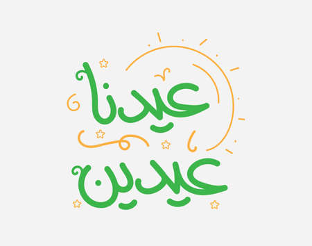Eidna Eidein arabic lettering and typography for a happy eid greeting cards in gulf - Translation (Our feast is two feasts)