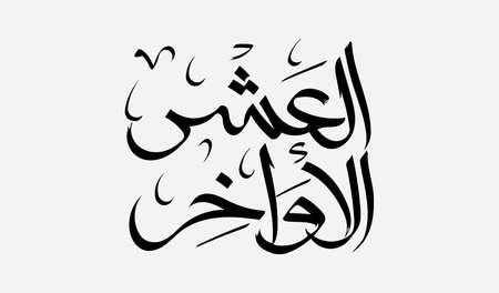 Arabic calligraphy Ramadan prayers. translated: last ten of Ramadan. in typography and lettering