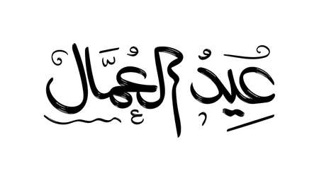 Labor day in arabic typography on 1 May. arabic calligraphy for labor day. first of may labor day in arabic text