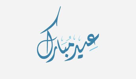 Eid mubarak Arabic calligraphy and typography in diwani colored in green . Translation (Eid Mubarak or Blessed eid)