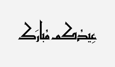 Eid mubarak Arabic calligraphy and typography in kufi colored in black. Translation (Eid Mubarak or Blessed eid) Ilustração