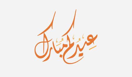 Eid mubarak Arabic calligraphy and typography in diwani colored in orange. Translation (Eid Mubarak or Blessed eid) Ilustração