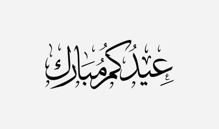 Eid mubarak Arabic calligraphy and typography in Thuluth colored in black. Translation (Eid Mubarak or Blessed eid)