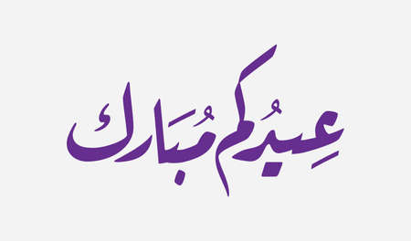 Eid mubarak Arabic calligraphy and typography in ruqaa colored in Purple. Translation (Eid Mubarak or Blessed eid)