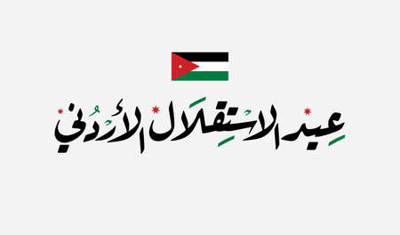 Jordan Independence Day arabic Diwani calligraphy and typography with flag. -Translation of the text (Jordan Independence Day).