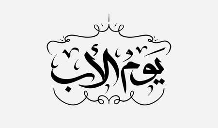 Arabic Calligraphy and typography of  (yawm ash-shahiid) - Translation (Martyrs' Day) Ilustração