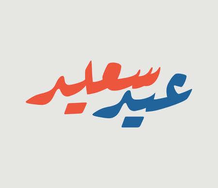 Eid saaied Arabic calligraphy and typography in ruqaa colored in orange and blue. Translation (Happy Eid) Иллюстрация
