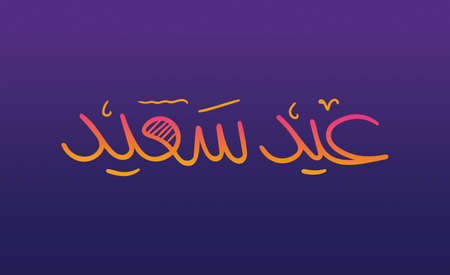 Eid saaied Arabic calligraphy and typography in freehand in colorful theme. Translation (Happy Eid)