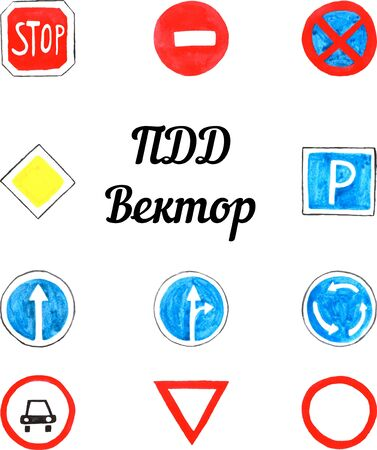 vector set of elements, hand-drawn watercolor road signs, traffic rules 向量圖像