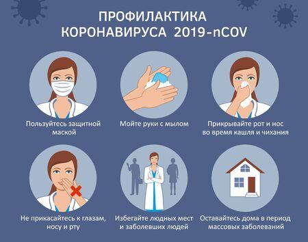 Coronavirus COVID-19 Russian information on preventive measures against the virus illustration Vecteurs