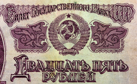 the emblem of the Soviet Union on the banknote