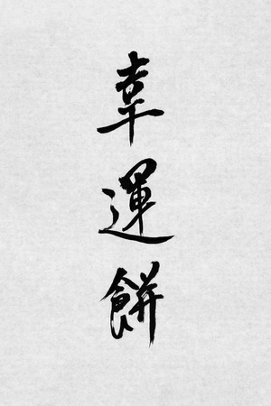Fortune cookie chinese calligraphy script on rice paper background.