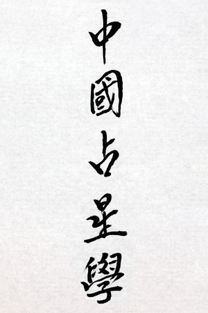 chinese astrology: Chinese astrology calligraphy script on rice paper. Translation reads as chinese astrology. Stock Photo